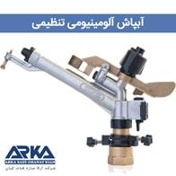 آبپاش تنظیمی شرکت آرکا سازه Min