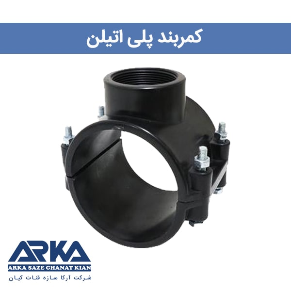 کمربند (اصفهان پلاست)