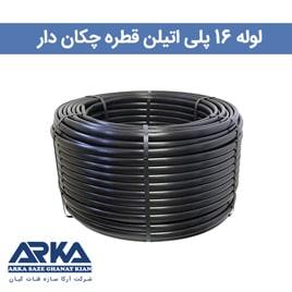 لوله 16 قطره چکان دار اصفهان پلاست