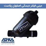 مینی فیلتر دیسکی اصفهان پلاست