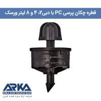 قطره چکان 8 لیتر ورسک اتصال | شرکت آرکا سازه قنات کیان