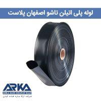 لوله تاشو اصفهان پلاست | شرکت آرکا سازه قنات کیان