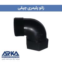 زانو چپقی پلیمری اصفهان پلاست.png 2 Min
