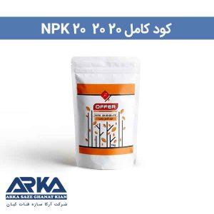 کود کامل NPK 20 20 20 آفر (بسته 1 کیلوگرمی)